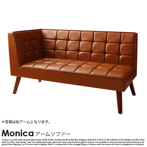 ブルックリンスタイルソファダイニングセット Monica【モニカ】 4点セット(テーブルW120cm+ソファ1脚+アームソファ1脚+オットマン1脚)(W120cm) の商品写真その8