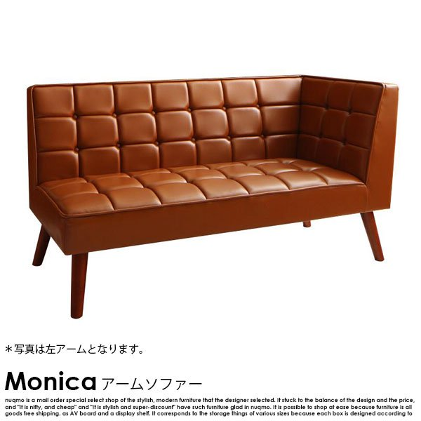 ブルックリンスタイルソファダイニングセット Monica【モニカ】 4点セット(テーブルW120cm+ソファ1脚+アームソファ1脚+オットマン1脚)(W120cm) の商品写真その9