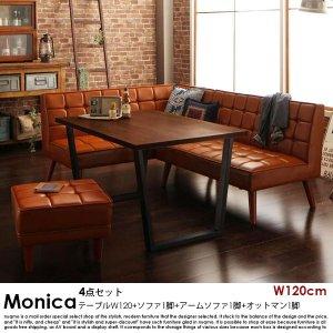 ブルックリンスタイルソファダイニングセット Monica【モニカ】 4点セット(テーブルW120+ソファ1脚+アームソファ1脚+オットマン1脚)(W120)