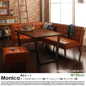 ブルックリンスタイルソファダイニングセット Monica【モニカ】 4点セット(テーブルW150cm+ソファ1脚+アームソファ1脚+オットマン1脚)(W150cm)