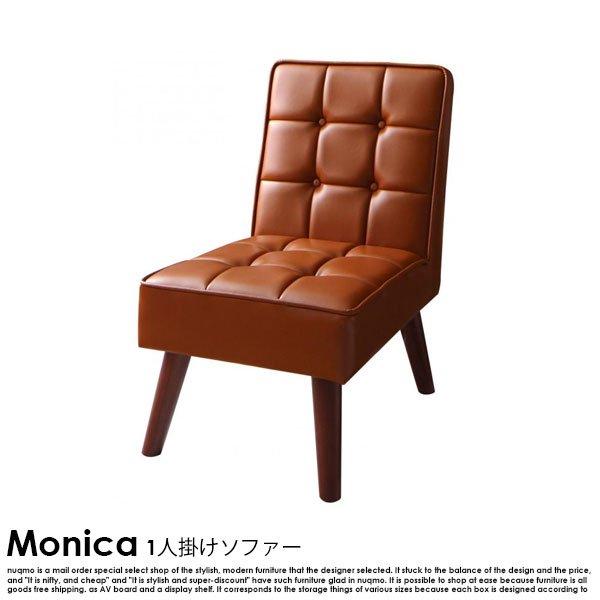 ブルックリンスタイルソファダイニングセット Monica【モニカ】 5点セット(W120) 送料無料(沖縄・離島除く) の商品写真その9