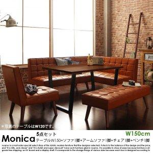 ブルックリンスタイルソファダイニングセット Monica【モニカ】 5点セット(テーブルW150cm+ソファ1脚+アームソファ1脚+チェア1脚+ベンチ1脚)(W150cm)
