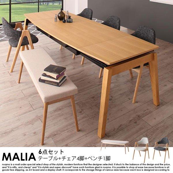 北欧デザイン スライド伸縮ダイニングセット MALIA【マリア】6点セットの商品写真大