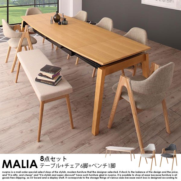 北欧デザイン スライド伸縮ダイニングセット MALIA【マリア】8点セット(テーブル+チェア6脚+ベンチ1脚) W140-240の商品写真大