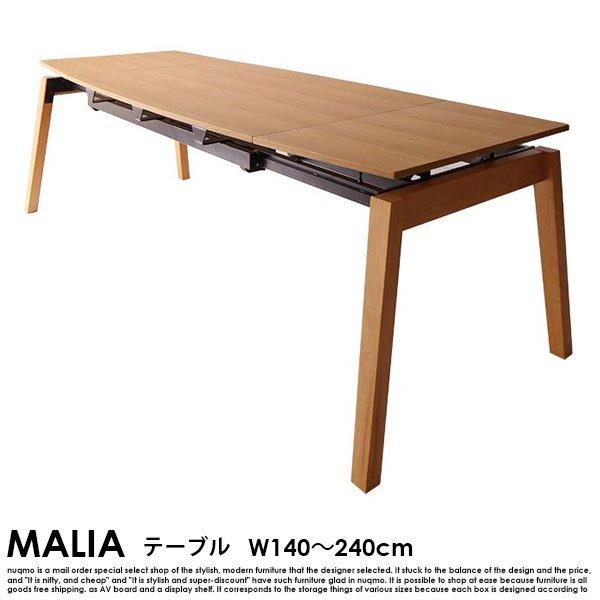 北欧デザイン スライド伸縮ダイニングセット MALIA【マリア】8点セット(テーブル+チェア6脚+ベンチ1脚) W140-240 の商品写真その6