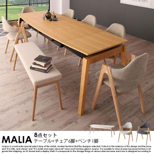 北欧デザイン スライド伸縮ダイニングセット MALIA【マリア】8点セットの商品写真