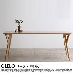 北欧デザインワイドダイニング OLELO【オレロ】ダイニングテーブルW170cm