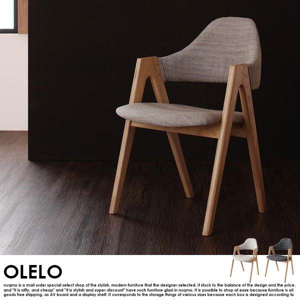 北欧デザインワイドダイニング OLELO【オレロ】4点セット 送料無料(沖縄・離島除く) の商品写真その2