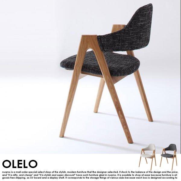 北欧デザインワイドダイニング OLELO【オレロ】4点セット 送料無料(沖縄・離島除く) の商品写真その3