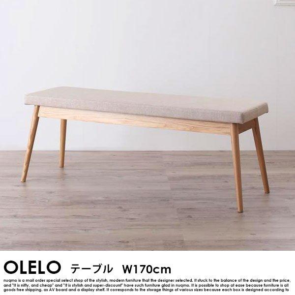 北欧デザインワイドダイニング OLELO【オレロ】4点セット 送料無料(沖縄・離島除く) の商品写真その5