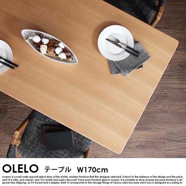 北欧デザインワイドダイニング OLELO【オレロ】4点セット 送料無料(沖縄・離島除く) の商品写真その8
