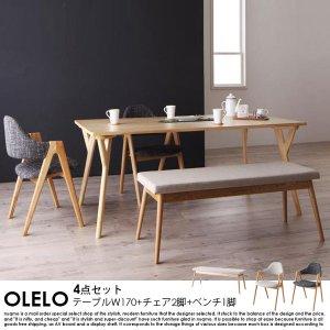 北欧デザインワイドダイニング OLELO【オレロ】4点セット(テーブル+チェア2脚+ベンチ1脚) W170の商品写真