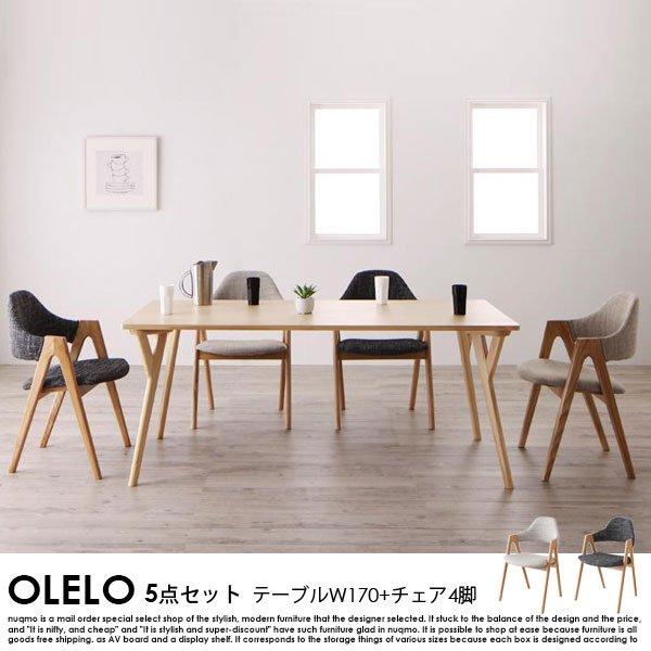 北欧デザインワイドダイニング OLELO【オレロ】5点セット 送料無料(沖縄・離島除く)の商品写真大