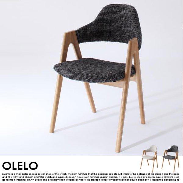北欧デザインワイドダイニング OLELO【オレロ】5点セット 送料無料(沖縄・離島除く)の商品写真その1