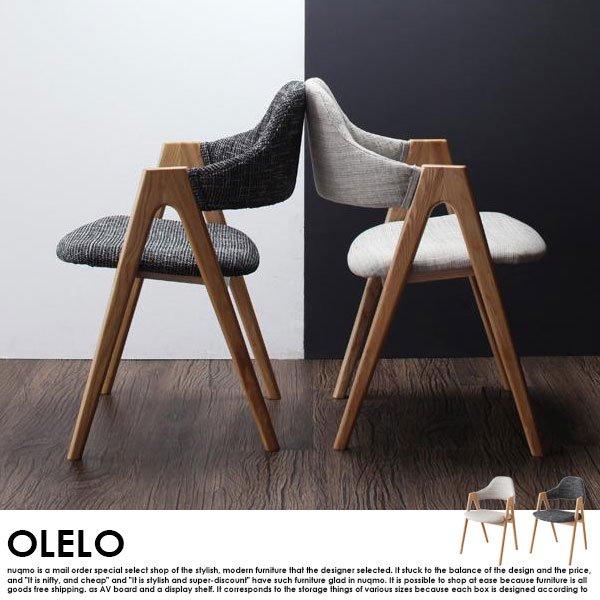 北欧デザインワイドダイニング OLELO【オレロ】5点セット 送料無料(沖縄・離島除く) の商品写真その4