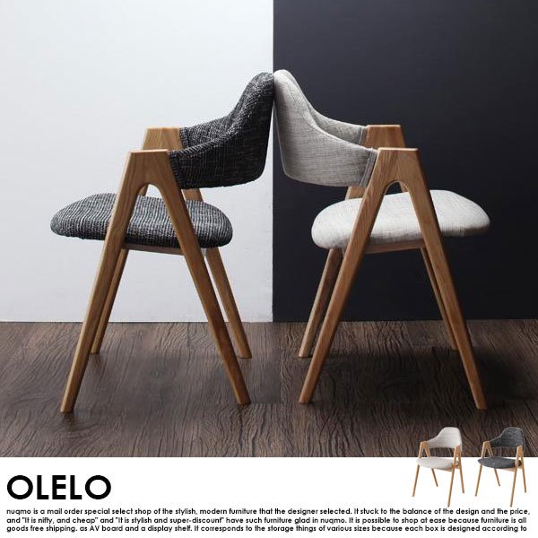北欧デザインワイドダイニング OLELO【オレロ】7点セット 送料無料(沖縄・離島除く) の商品写真その4