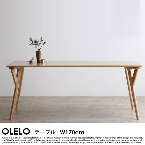 北欧デザインワイドダイニング OLELO【オレロ】7点セット 送料無料(沖縄・離島除く) の商品写真その5