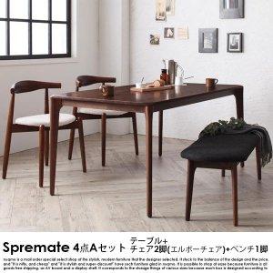 北欧デザイナーズダイニング Spremate【シュプリメイト】4点Aセット(テーブル+チェアA×2+ベンチ)