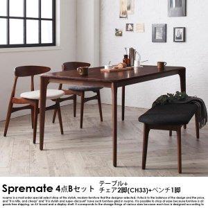 北欧デザイナーズダイニング Spremate【シュプリメイト】4点Bセット(テーブル+チェアB×2+ベンチ)