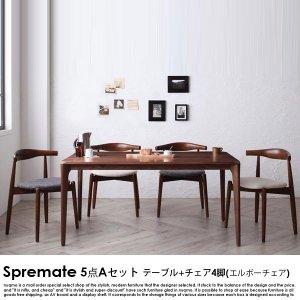 北欧デザイナーズダイニング Spremate【シュプリメイト】5点Aセット(テーブル+チェアA×4)