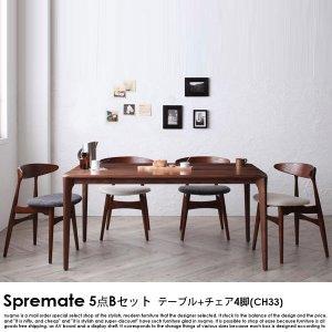 北欧デザイナーズダイニング Spremate【シュプリメイト】5点Bセット(テーブル+チェアB×4)
