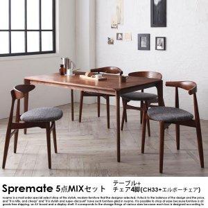 北欧デザイナーズダイニング Spremate【シュプリメイト】5点チェアミックス(テーブル、チェアA×2、チェアB×2)
