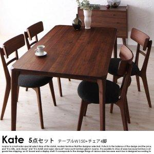 天然木ウォールナット無垢材ダイニング Kate【ケイト】5点セット(テーブル+チェア4脚)