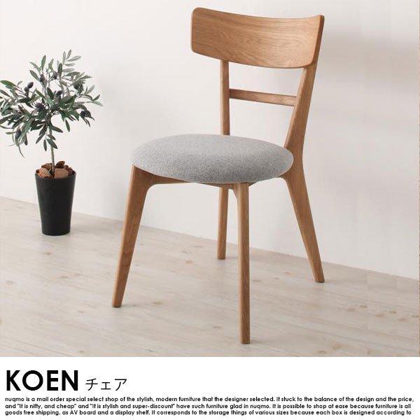 天然木オーク無垢材ダイニング KOEN【コーエン】4点セット(テーブル+チェア2脚+ベンチ)の商品写真その1