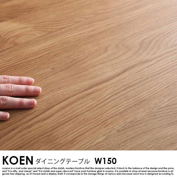 天然木オーク無垢材ダイニング KOEN【コーエン】4点セット(テーブル+チェア2脚+ベンチ) の商品写真その11