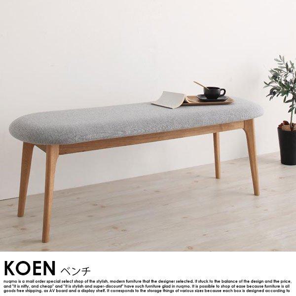 天然木オーク無垢材ダイニング KOEN【コーエン】4点セット(テーブル+チェア2脚+ベンチ) の商品写真その2