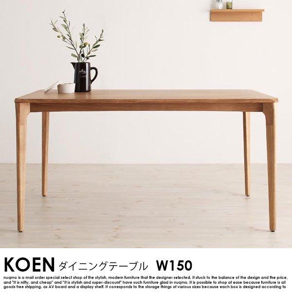 天然木オーク無垢材ダイニング KOEN【コーエン】4点セット(テーブル+チェア2脚+ベンチ) の商品写真その3