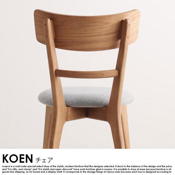 天然木オーク無垢材ダイニング KOEN【コーエン】4点セット(テーブル+チェア2脚+ベンチ) の商品写真その5