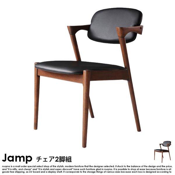 スライド伸縮テーブル ダイニング Jamp【ジャンプ】チェア2脚組【沖縄・離島も送料無料】の商品写真その1