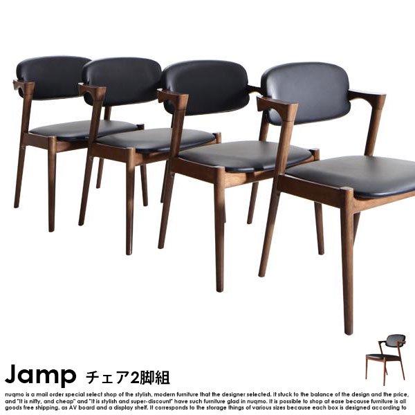 スライド伸縮テーブル ダイニング Jamp【ジャンプ】チェア2脚組【沖縄・離島も送料無料】 の商品写真その2