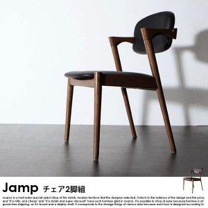 スライド伸縮テーブル ダイニングセット Jamp【ジャンプ】チェア2脚組【沖縄・離島も送料無料】の商品写真