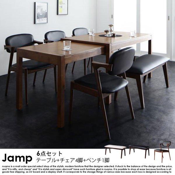スライド伸縮テーブル ダイニングセット Jamp【ジャンプ】6点セット(テーブル+チェア4脚+ベンチ)【沖縄・離島も送料無料】の商品写真大