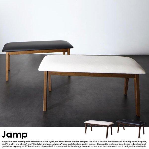 スライド伸縮テーブル ダイニングセット Jamp【ジャンプ】6点セット(テーブル+チェア4脚+ベンチ)【沖縄・離島も送料無料】 の商品写真その5