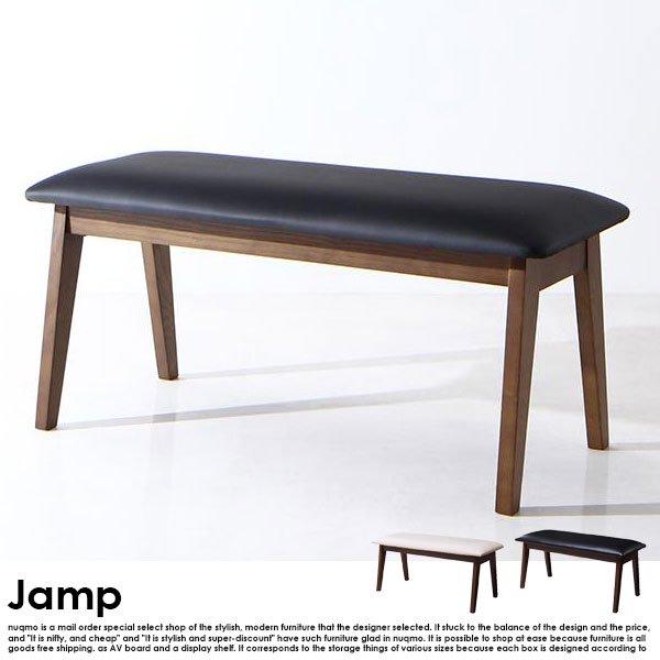 スライド伸縮テーブル ダイニングセット Jamp【ジャンプ】6点セット(テーブル+チェア4脚+ベンチ)【沖縄・離島も送料無料】 の商品写真その6