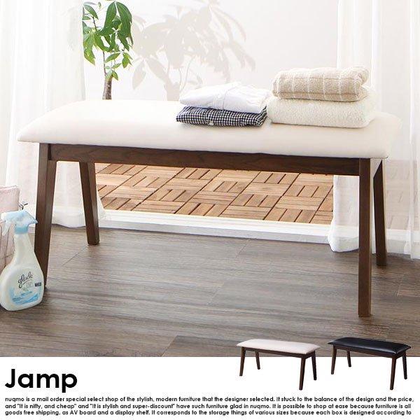 スライド伸縮テーブル ダイニングセット Jamp【ジャンプ】6点セット(テーブル+チェア4脚+ベンチ)【沖縄・離島も送料無料】 の商品写真その7