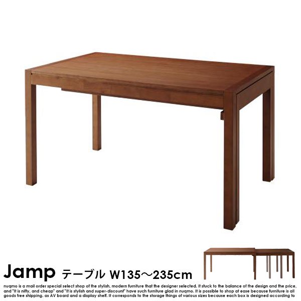スライド伸縮テーブル ダイニングセット Jamp【ジャンプ】6点セット(テーブル+チェア4脚+ベンチ)【沖縄・離島も送料無料】 の商品写真その8