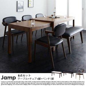 スライド伸縮テーブル ダイニングセット Jamp【ジャンプ】6点セット(テーブル+チェア4脚+ベンチ)【沖縄・離島も送料無料】の商品写真