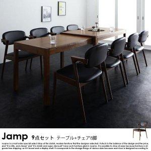 スライド伸縮テーブル ダイニングセット Jamp【ジャンプ】9点セット(テーブル+チェア8脚) 沖縄・離島も送料無料の商品写真