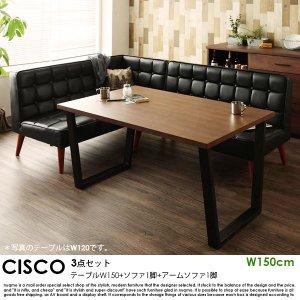 ビンテージスタイルリビングダイニングセット CISCO【シスコ】3点セット(テーブル+ソファ1脚+アームソファ1脚)(W150)