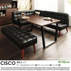 ビンテージスタイルリビングダイニングセット CISCO【シスコ】4点セット(テーブル+ソファ1脚+アームソファ1脚+ベンチ1脚)(W150)