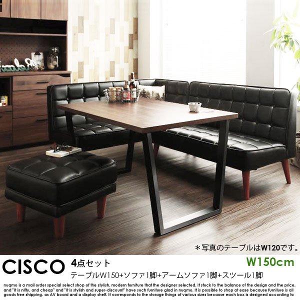ビンテージスタイルリビングダイニングセット CISCO【シスコ】4点セット(テーブル+ソファ1脚+アームソファ1脚+スツール1脚)(W150)の商品写真大