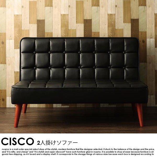 ビンテージスタイルリビングダイニングセット CISCO【シスコ】4点セット(テーブル+ソファ1脚+アームソファ1脚+スツール1脚)(W150)の商品写真その1