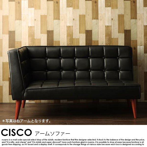 ビンテージスタイルリビングダイニングセット CISCO【シスコ】4点セット(テーブル+ソファ1脚+アームソファ1脚+スツール1脚)(W150) の商品写真その2
