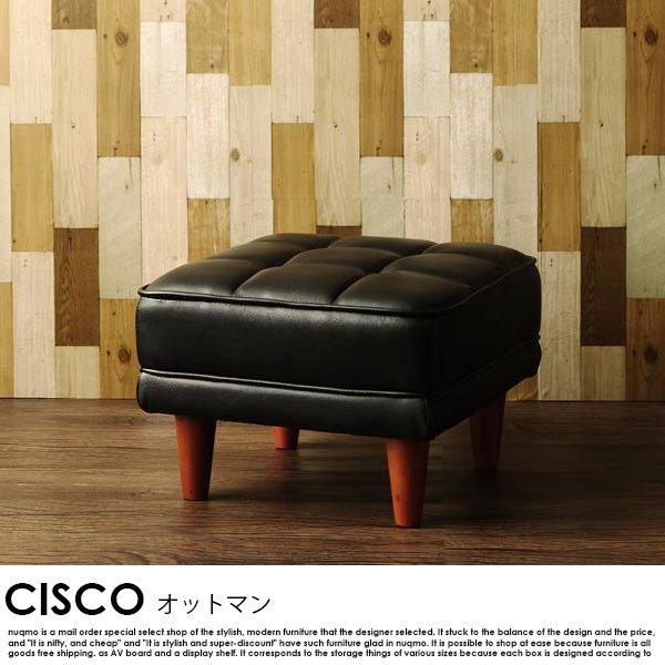 ビンテージスタイルリビングダイニングセット CISCO【シスコ】4点セット(テーブル+ソファ1脚+アームソファ1脚+スツール1脚)(W150) の商品写真その4