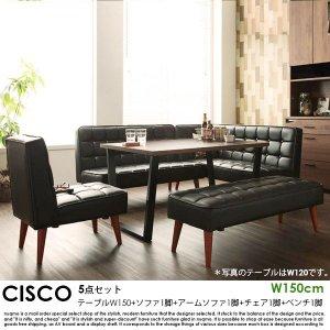 ビンテージスタイルリビングダイニングセット CISCO【シスコ】5点セット(テーブル+ソファ1脚+アームソファ1脚+チェア1脚+ベンチ1脚)(W150)の商品写真
