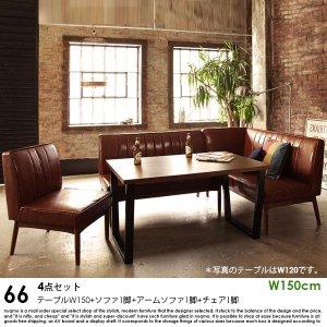 ブルックリンスタイルリビングダイニングセット 66【ダブルシックス】4点セット(テーブル+ソファ1脚+アームソファ1脚+チェア1脚)(W150)の商品写真